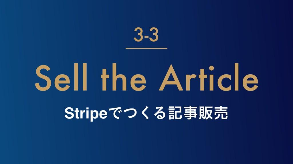 StripeͰͭ͘Δهൢച Sell the Article 3-3