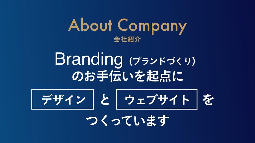About Company ձࣾհ Brandingʢϒϥϯυͮ͘Γʣ ͷ͓ख͍Λىʹ...