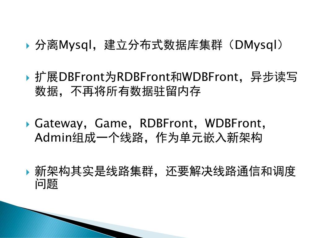  分离Mysql,建立分布式数据库集群(DMysql)  扩展DBFront为RDBFro...