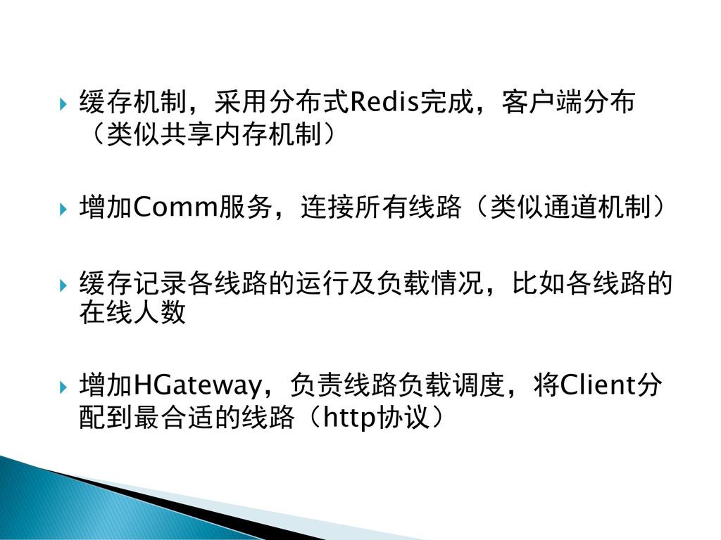  缓存机制,采用分布式Redis完成,客户端分布 (类似共享内存机制)  增加Comm服务...