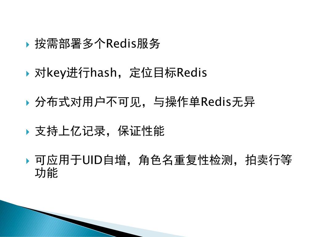  按需部署多个Redis服务  对key进行hash,定位目标Redis  分布式对用户...