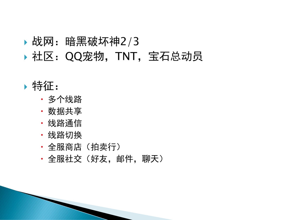  战网:暗黑破坏神2/3  社区:QQ宠物,TNT,宝石总动员  特征:  多个线路 ...