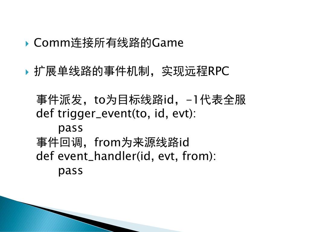  Comm连接所有线路的Game  扩展单线路的事件机制,实现远程RPC 事件派发,to为...
