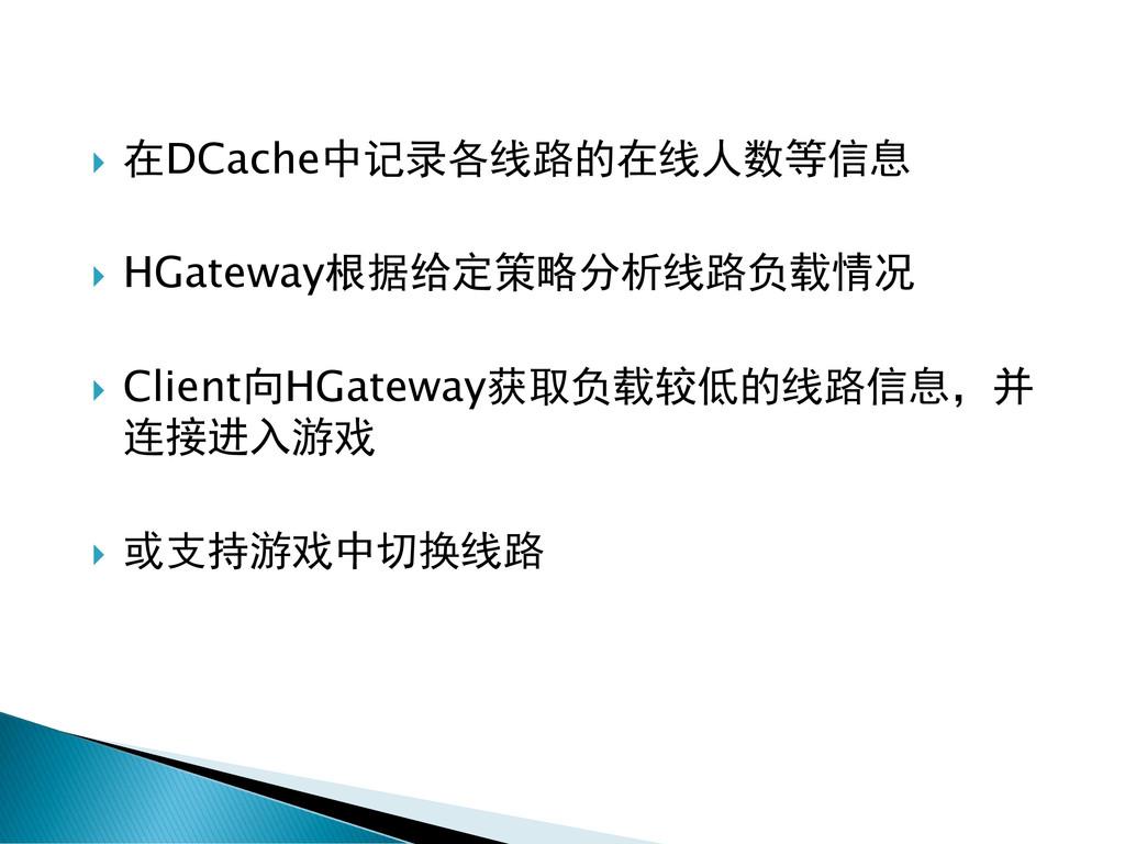  在DCache中记录各线路的在线人数等信息  HGateway根据给定策略分析线路负载情...