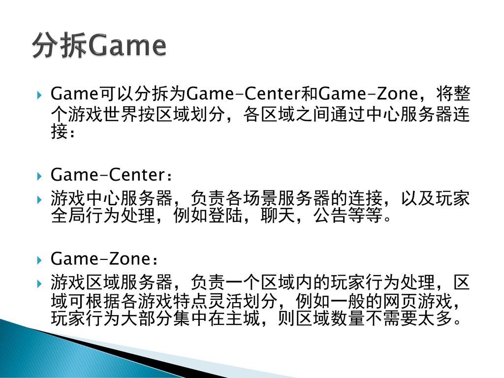  Game可以分拆为Game-Center和Game-Zone,将整 个游戏世界按区域划分,...
