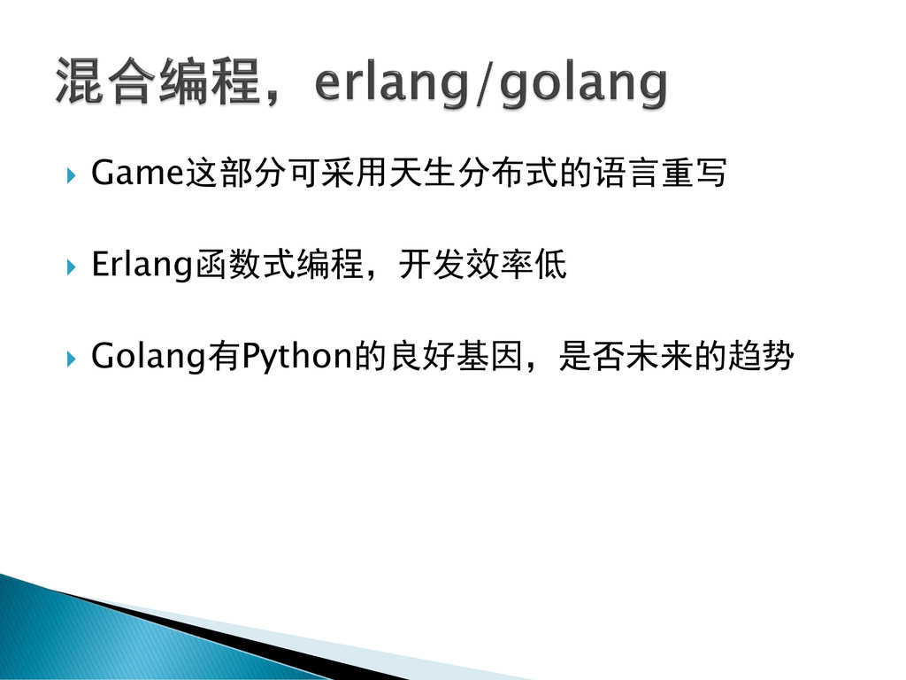  Game这部分可采用天生分布式的语言重写  Erlang函数式编程,开发效率低  Go...