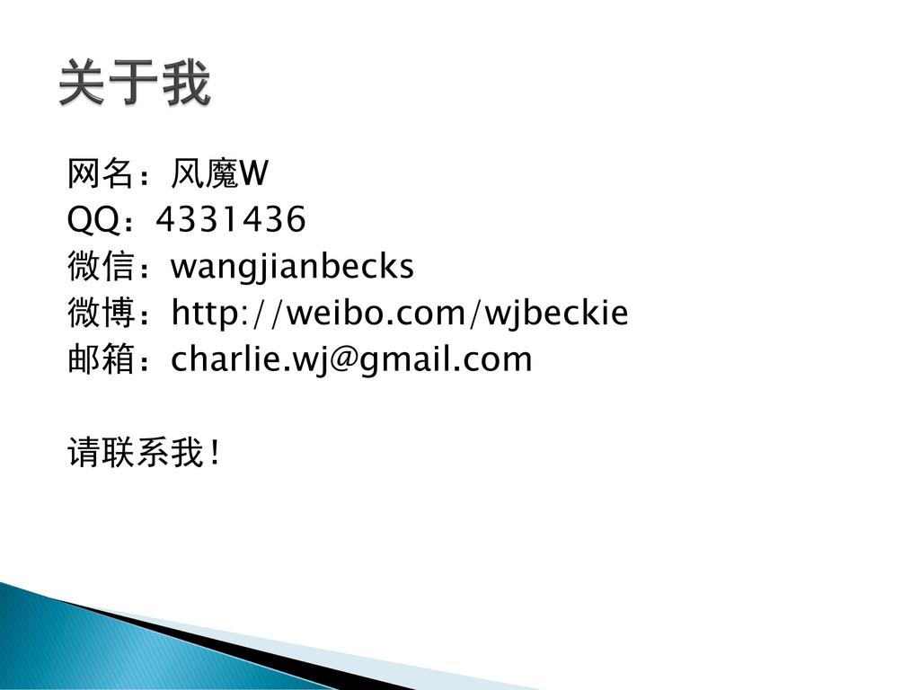 网名:风魔W QQ:4331436 微信:wangjianbecks 微博:http://we...
