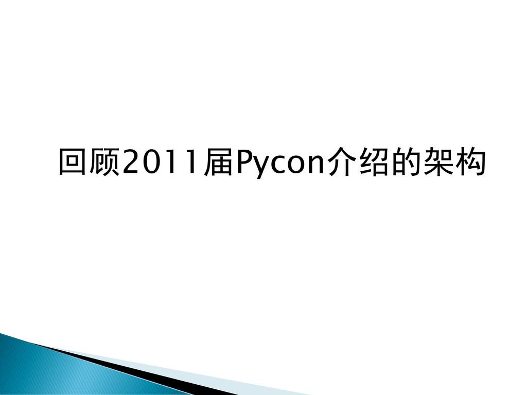 回顾2011届Pycon介绍的架构