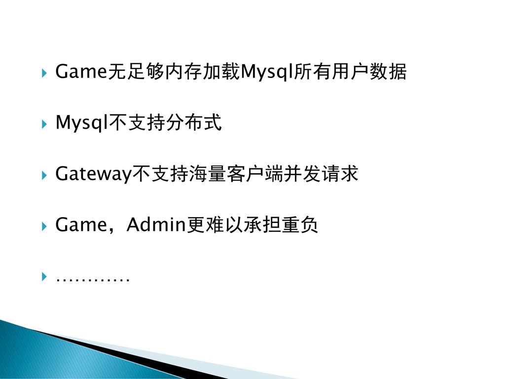  Game无足够内存加载Mysql所有用户数据  Mysql不支持分布式  Gatewa...