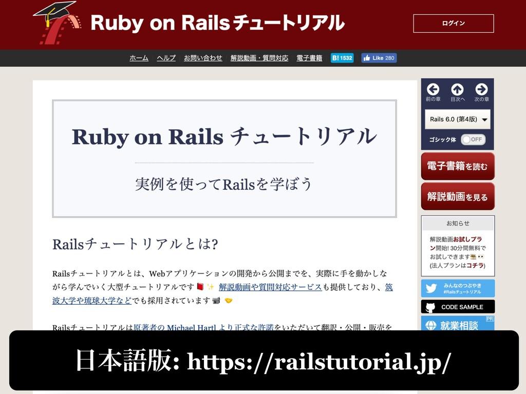 ຊޠ൛: https://railstutorial.jp/