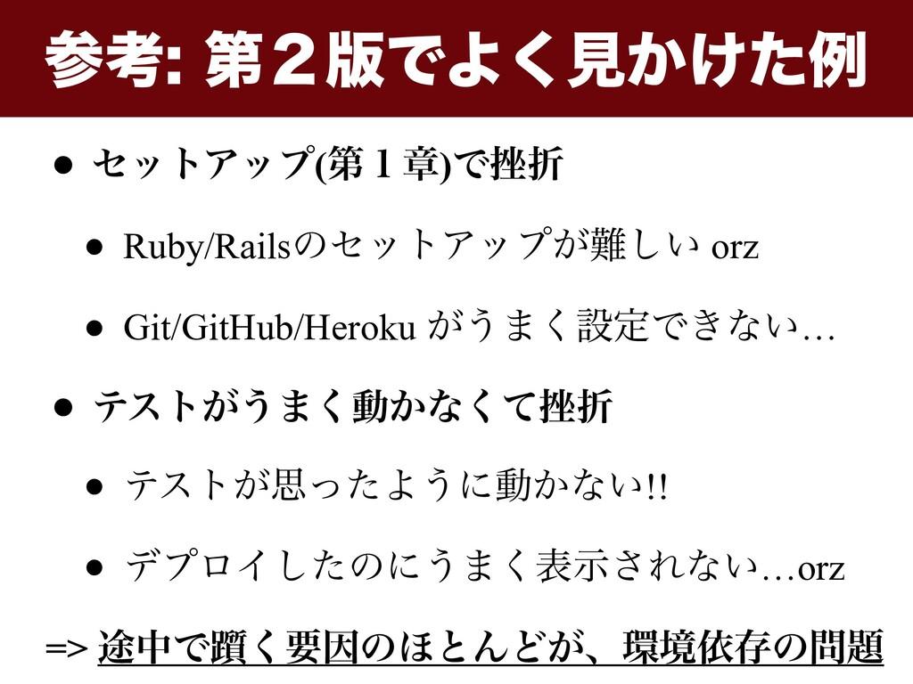 ߟୈ̎൛ͰΑ͘ݟ͔͚ͨྫ • ηοτΞοϓ(ୈ̍ষ)Ͱ࠳ં • Ruby/Railsͷη...