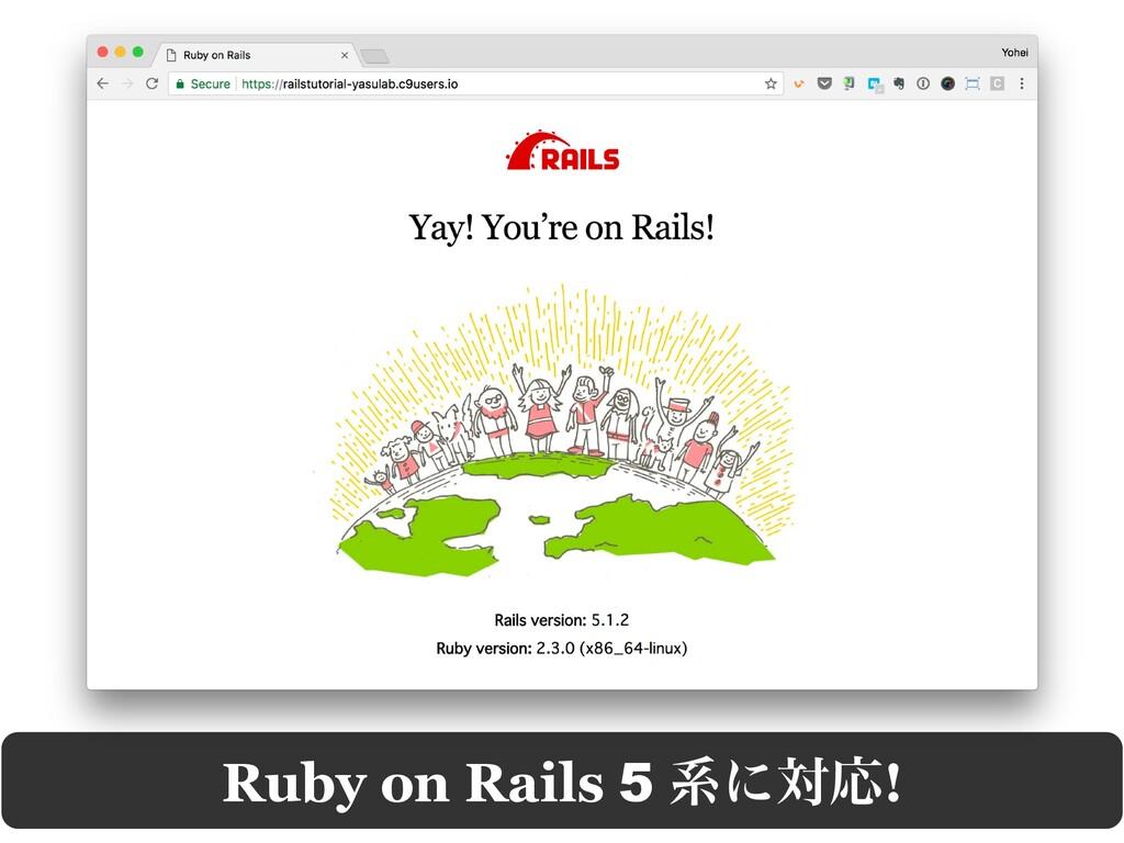Ruby on Rails 5 ܥʹରԠ!