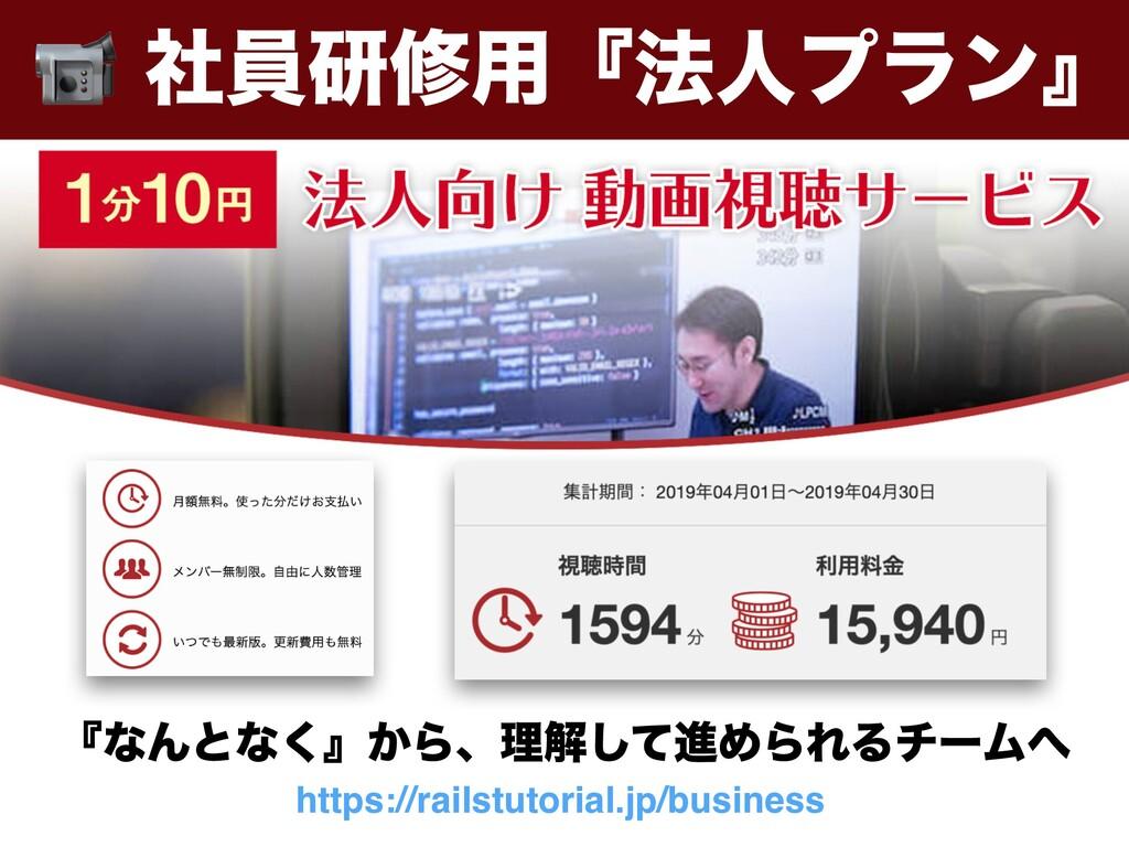ࣾһݚम༻ʰ๏ਓϓϥϯʱ https://railstutorial.jp/business...