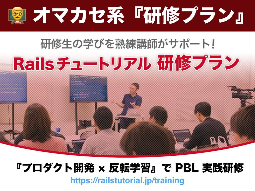 https://railstutorial.jp/training ʰϓϩμΫτ։ൃºస...
