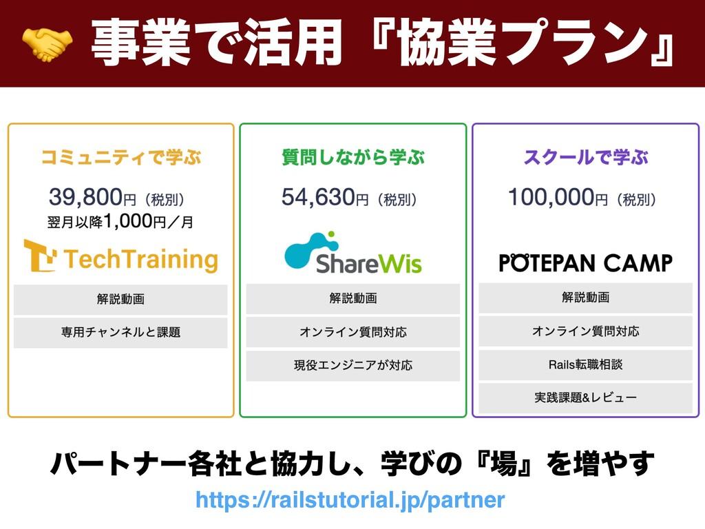 https://railstutorial.jp/partner ύʔτφʔ֤ࣾͱڠྗ͠ɺֶͼ...