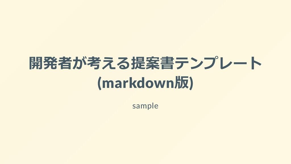 開発者が考える提案書テンプレート (markdown版) sample