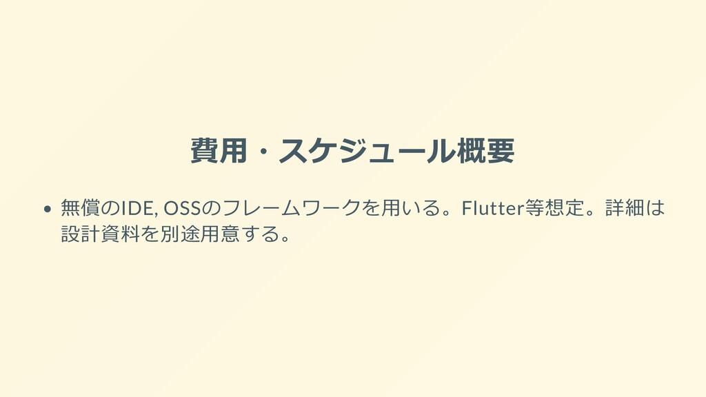 費⽤・スケジュール概要 無償のIDE, OSSのフレームワークを⽤いる。Flutter等想定。...