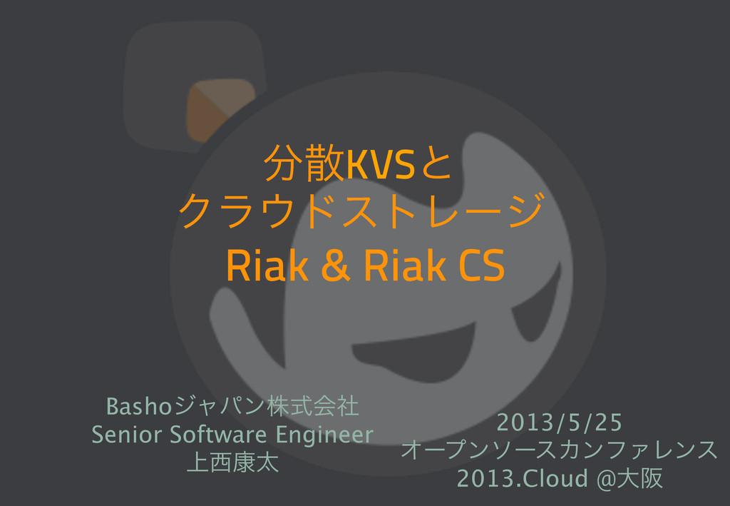 KVSͱ ΫϥυετϨʔδ Riak & Riak CS Bashoδϟύϯגࣜձࣾ ...