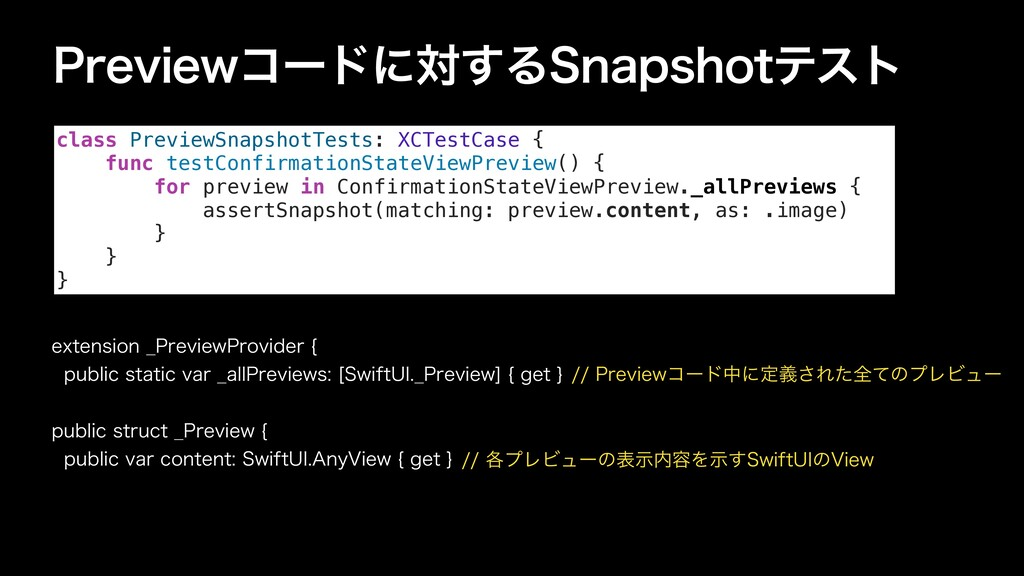 1SFWJFXίʔυʹର͢Δ4OBQTIPUςετ class PreviewSnapshot...
