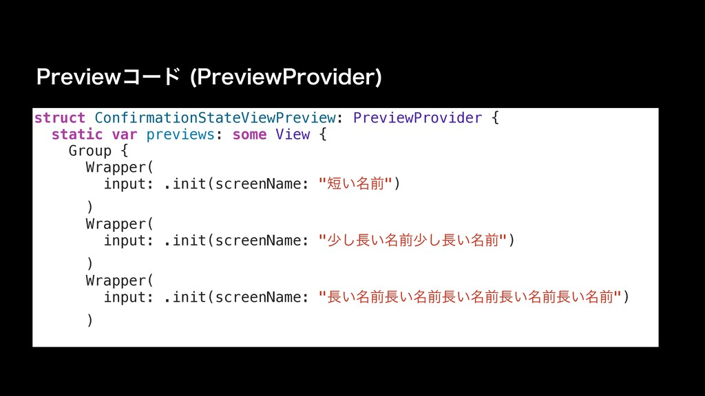 struct ConfirmationStateViewPreview: PreviewPro...