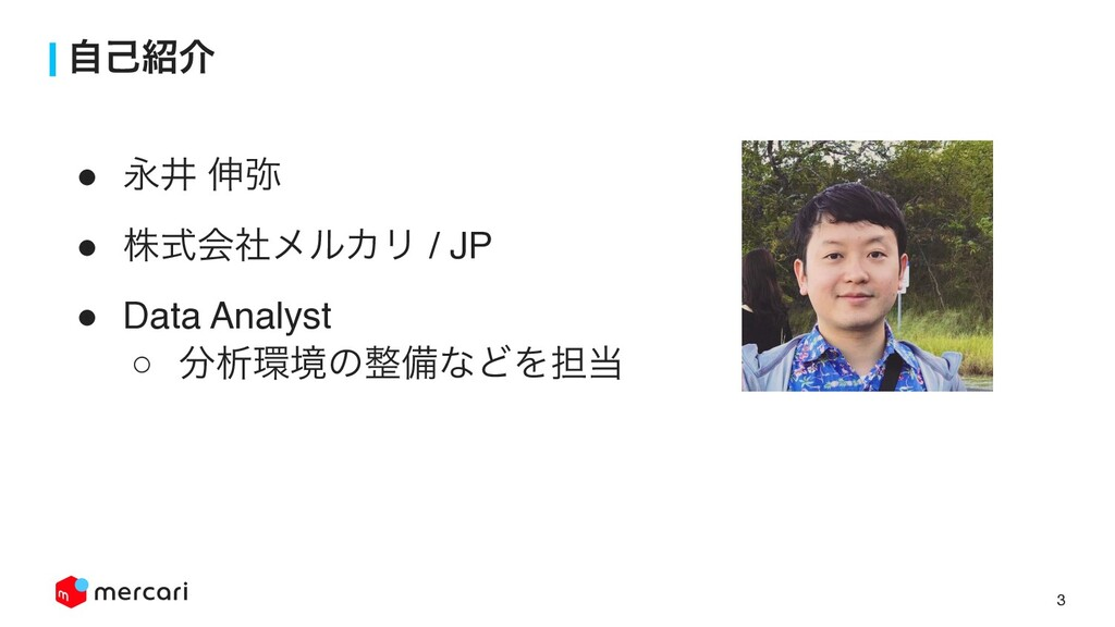 3 ! ӬҪ ৳໻ ! גࣜձࣾϝϧΧϦ / JP ! Data Analyst ○ ෼ੳ؀ڥ...
