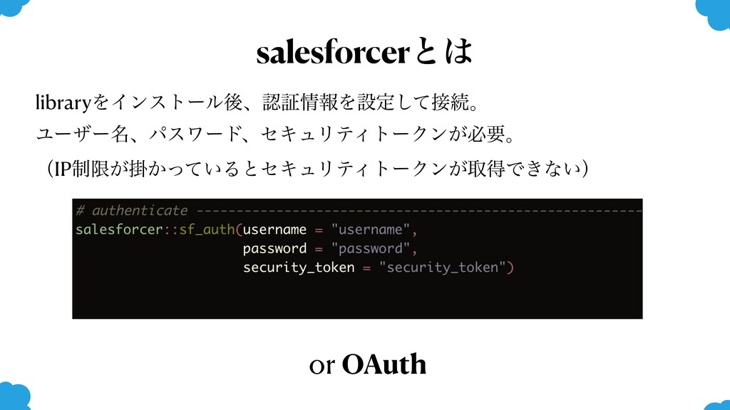 salesforcerͱ or OAuth libraryΛΠϯετʔϧޙɺূใΛઃఆ͠...