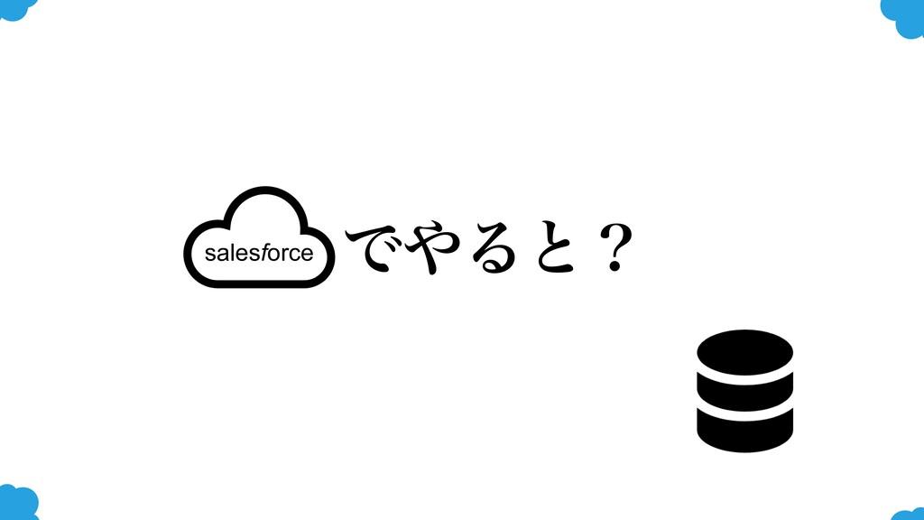ͰΔͱʁ salesforce