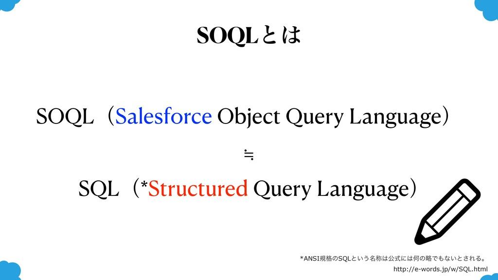 SOQLͱ SOQLʢSalesforce Object Query Languageʣ ≒...
