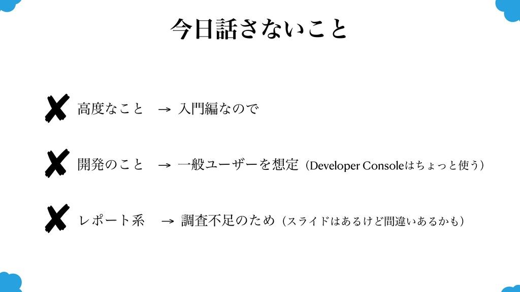ߴͳ͜ͱ → ೖฤͳͷͰ ։ൃͷ͜ͱ → ҰൠϢʔβʔΛఆʢDeveloper Cons...