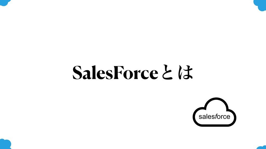 SalesForceͱ salesforce