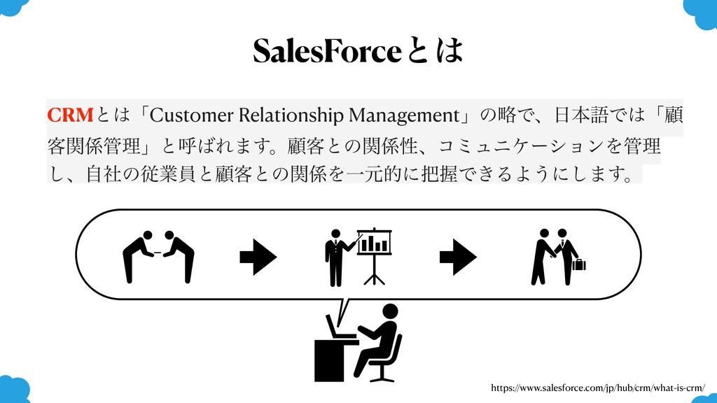 https://www.salesforce.com/jp/hub/crm/what-is-c...