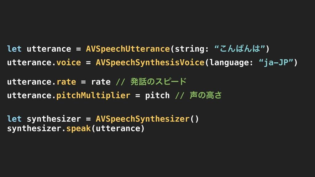 "let utterance = AVSpeechUtterance(string: ""͜ΜΜ..."
