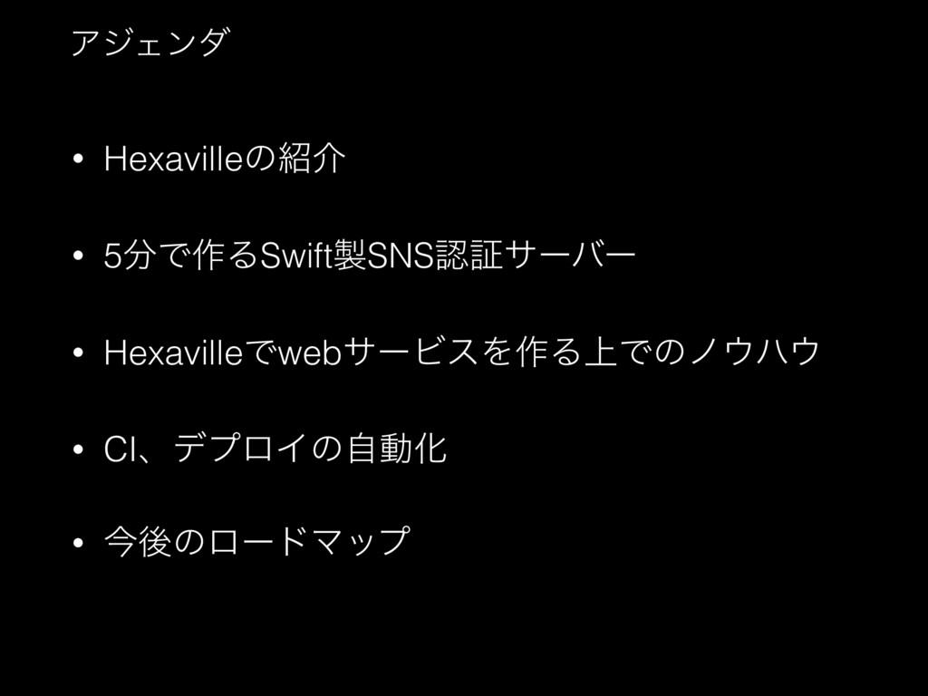 • Hexavilleͷհ • 5Ͱ࡞ΔSwiftSNSূαʔόʔ • Hexavil...