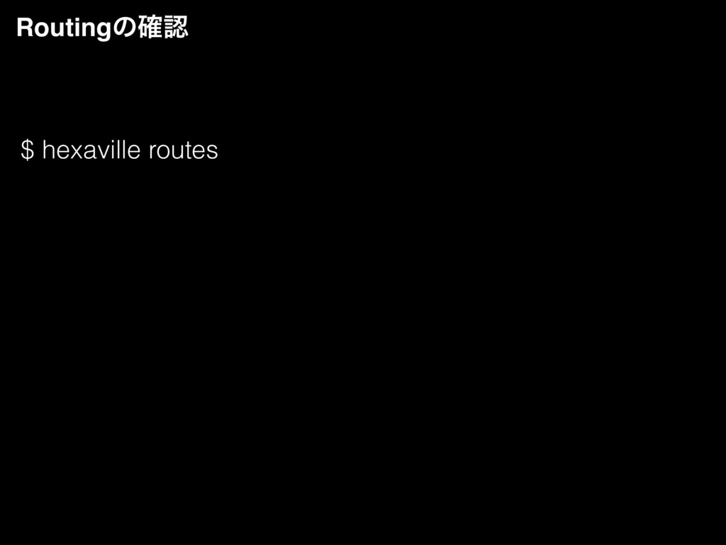 Routingͷ֬ $ hexaville routes