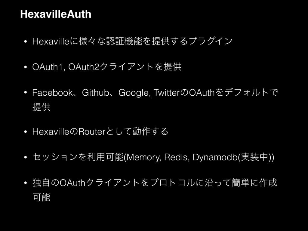 • Hexavilleʹ༷ʑͳূػΛఏڙ͢ΔϓϥάΠϯ • OAuth1, OAuth2Ϋ...