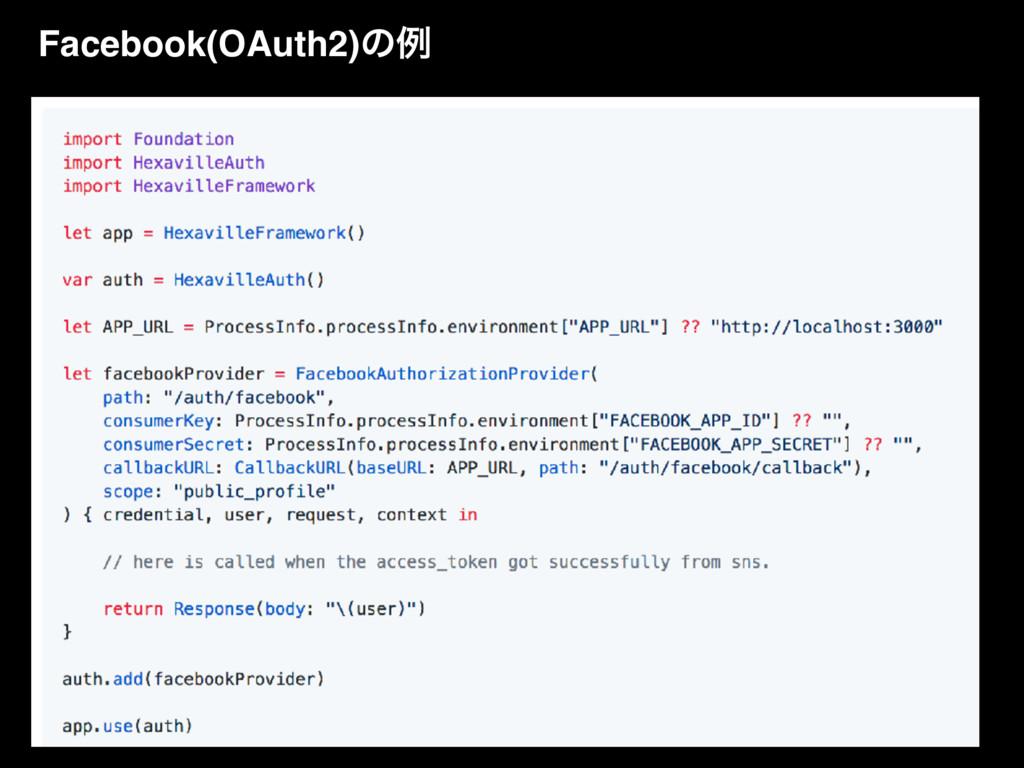 Facebook(OAuth2)ͷྫ