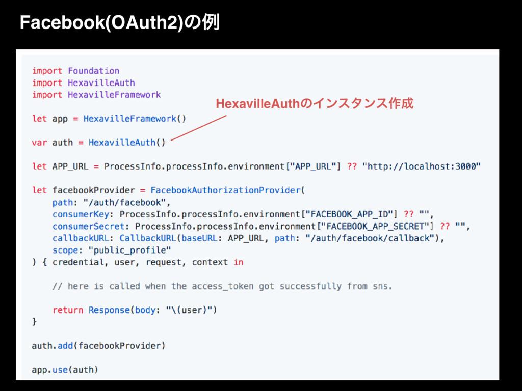 HexavilleAuthͷΠϯελϯε࡞ Facebook(OAuth2)ͷྫ