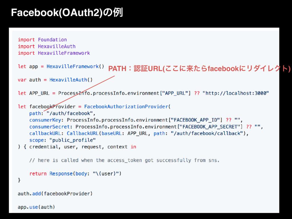 PATHɿূURL(͜͜ʹདྷͨΒfacebookʹϦμΠϨΫτ) Facebook(OAut...