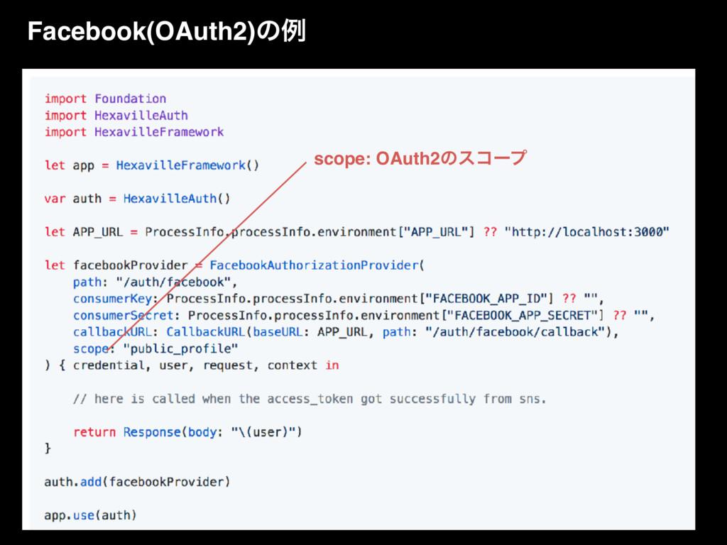 scope: OAuth2ͷείʔϓ Facebook(OAuth2)ͷྫ