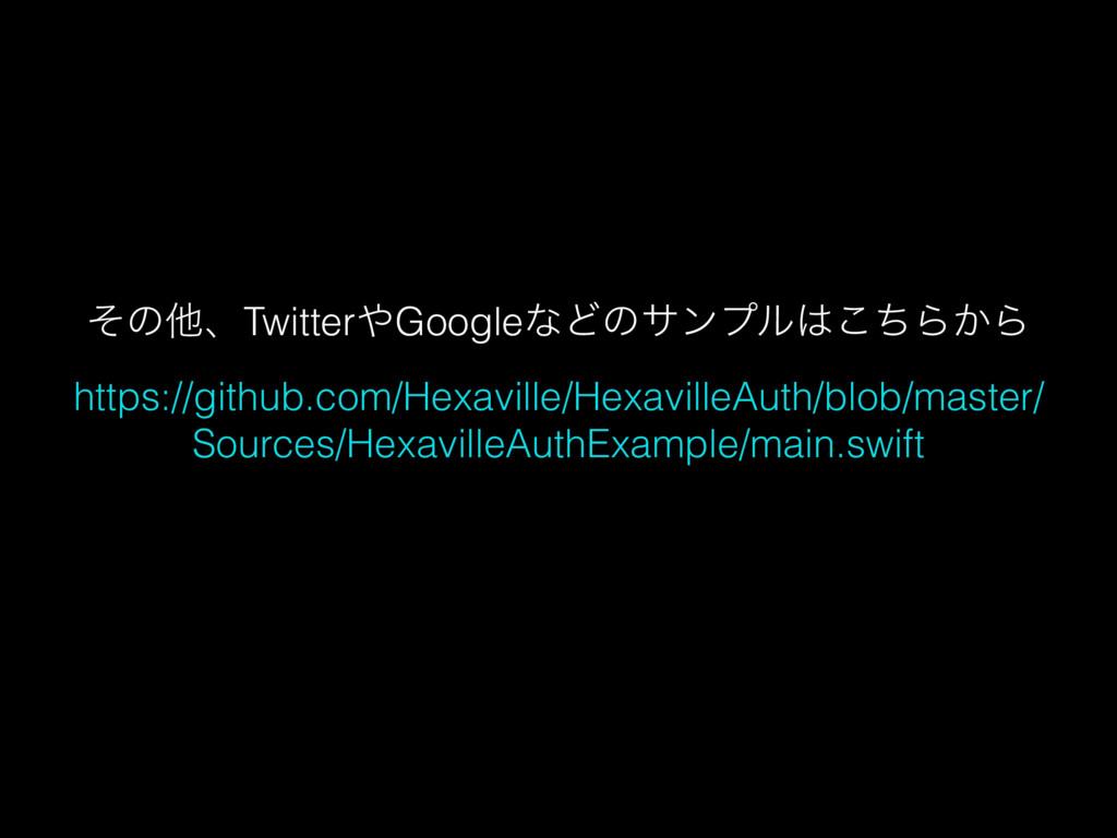 https://github.com/Hexaville/HexavilleAuth/blob...