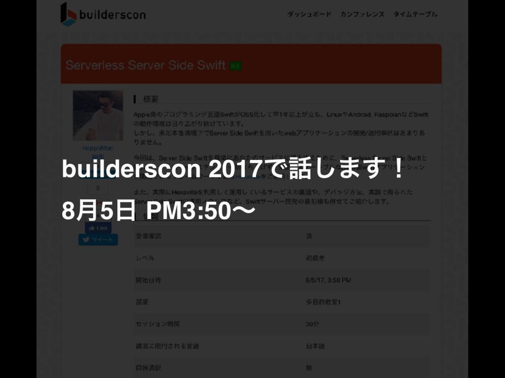 builderscon 2017Ͱ͠·͢ʂ 8݄5 PM3:50ʙ