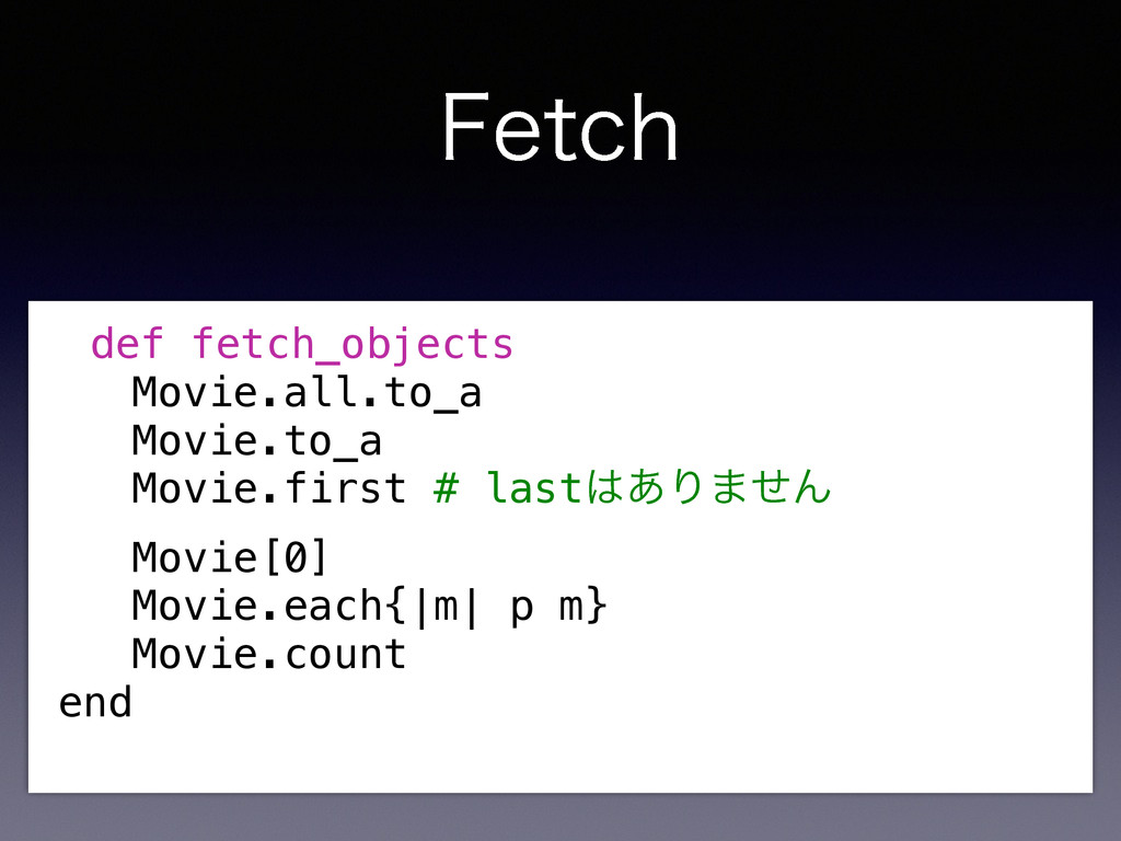 'FUDI def fetch_objects Movie.all.to_a Movie.to...