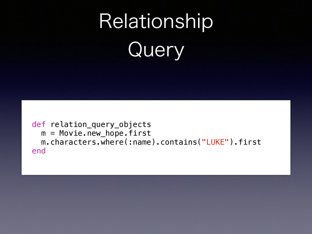 3FMBUJPOTIJQ 2VFSZ def relation_query_objects ...