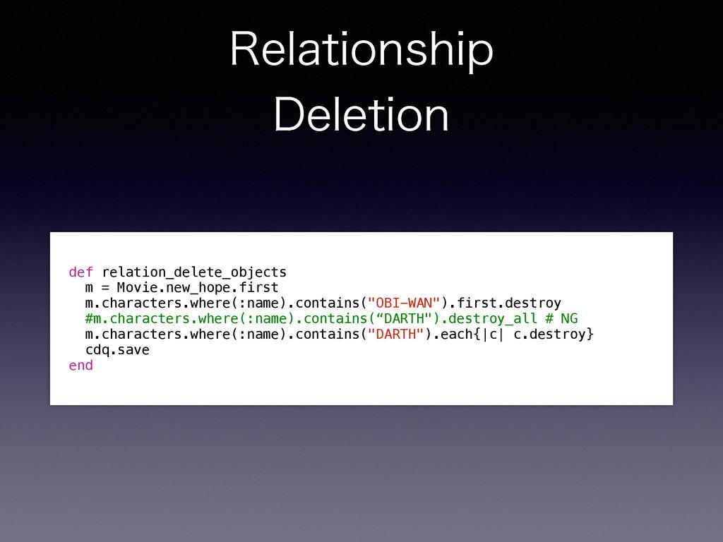 3FMBUJPOTIJQ %FMFUJPO def relation_delete_obje...