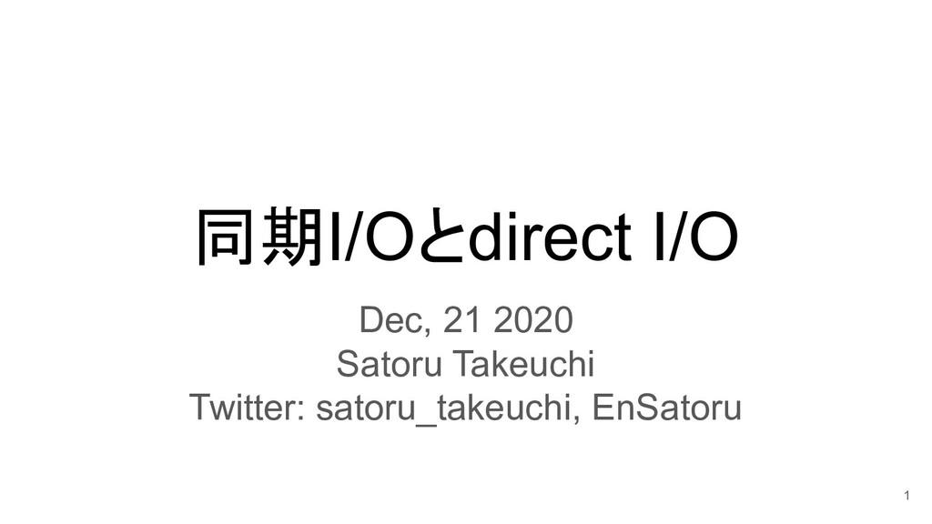同期I/Oとdirect I/O Dec, 21 2020 Satoru Takeuchi T...