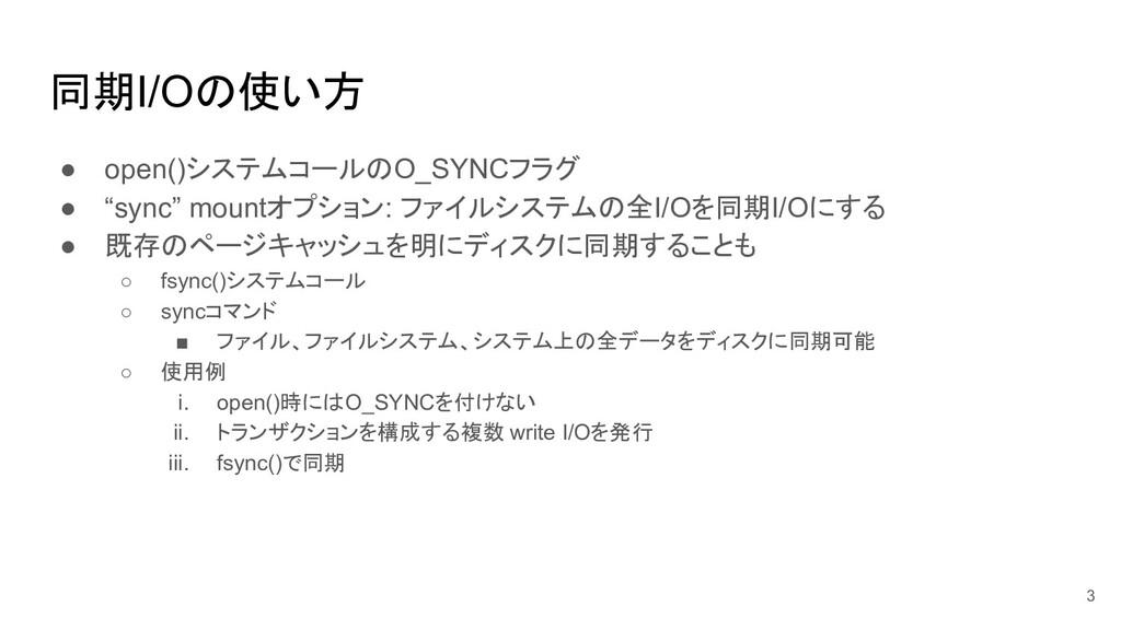 """同期I/Oの使い方 ● open()システムコールのO_SYNCフラグ ● """"sync"""" mo..."""