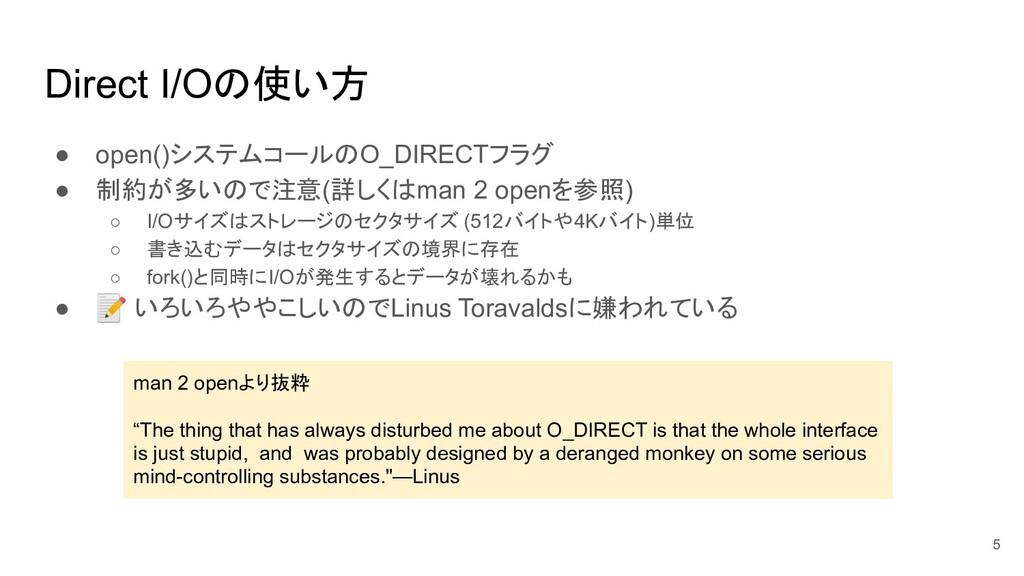 Direct I/Oの使い方 ● open()システムコールのO_DIRECTフラグ ● 制約...