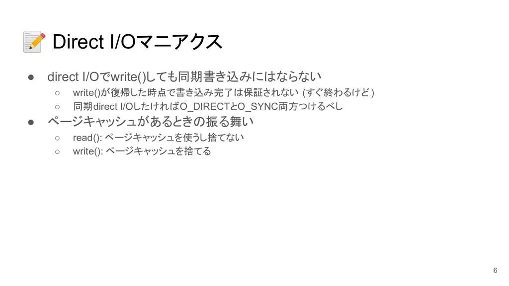 Direct I/Oマニアクス ● direct I/Oでwrite()しても同期書き込みに...