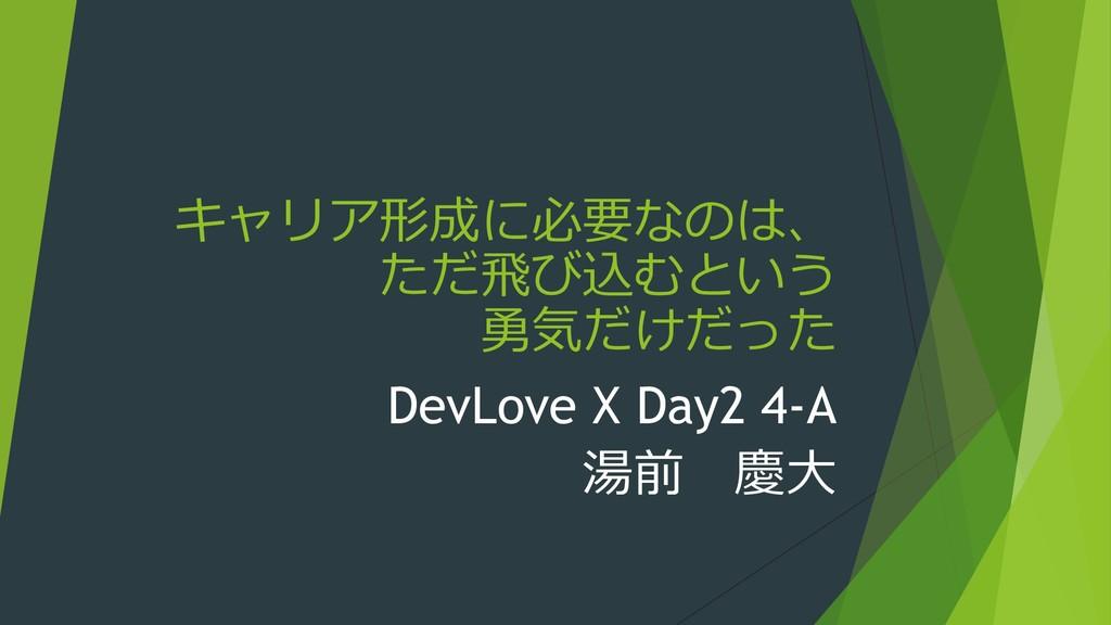Wv{QŀÎ2ďÃ145 ()Ş8ì@/ ƒÐ))+( DevLove X Day2 ...