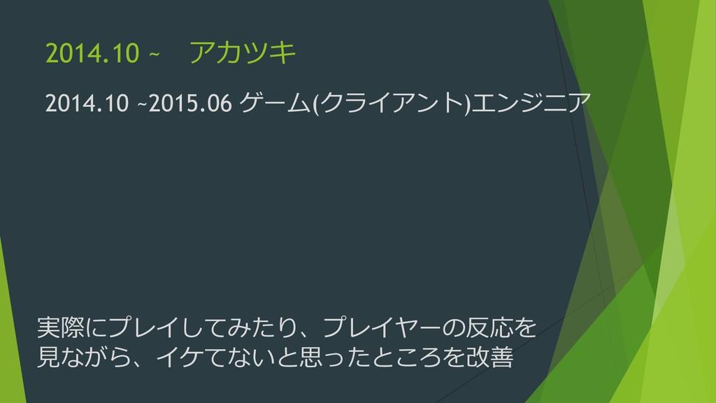2014.10 ~ QVeW 2014.10 ~2015.06 [s(XzSQ€h)T€_j...